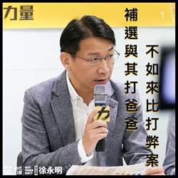 徐永明昔嗆韓國瑜 今被聲押遭諷「要不要臉阿?」