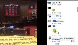 徐永明涉貪遭聲押 網友追問:錢呢?