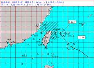 不排除發陸警 哈格比颱風今晚到明上半天最接近台灣
