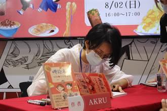 為日本觀光客開的台灣美食清單!漫畫家領你紙上遊
