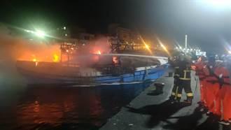 宜蘭南方澳漁港火燒船 無人員傷亡