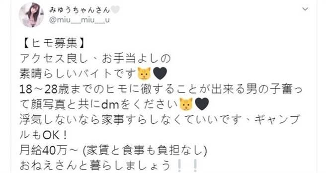 日本正妹徵軟飯男開出數個條件,。(圖//miu___miu___u推特)