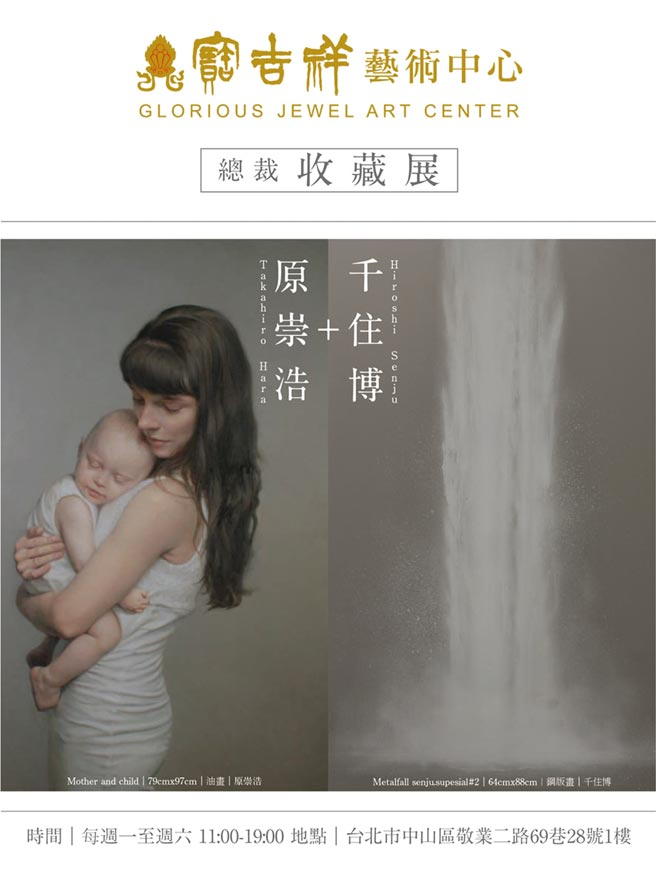 臺北寶吉祥藝術中心將於8月1日再次推出集團總裁珍藏多年的藝術品精選。圖/寶吉祥藝術中心提供