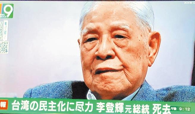 (圖/翻攝自NHK快訊畫面)