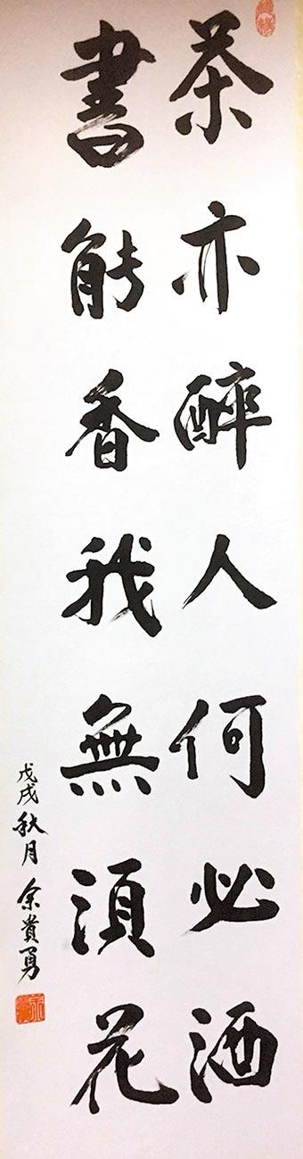 余貴勇集聯,2018年。圖片提供/臺灣美術協會