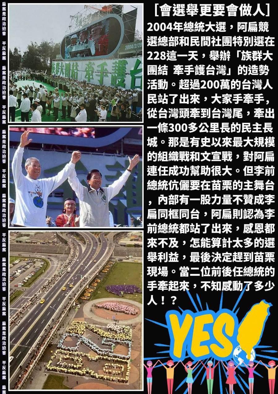 前總統陳水扁2日在臉書上提到,當年舉辦的228牽手護台灣活動,與前總統李登輝間曾有一段過往。(摘自臉書/李宜杰台南傳真)