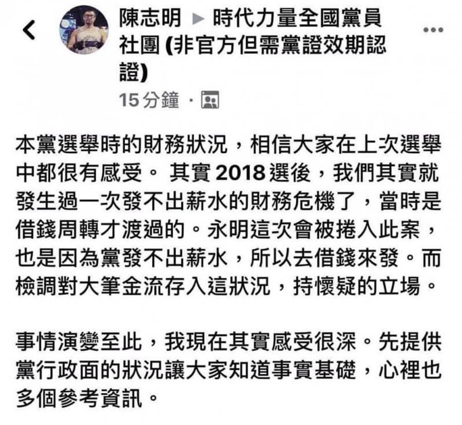 時力祕書長陳志明稱黨主席徐永明是去借錢發薪水。(取自王浩宇臉書)