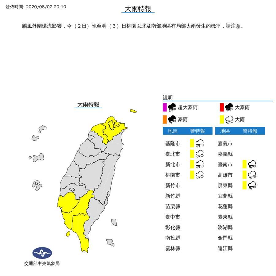 氣象局也針對桃園以北及南部地區發布大雨特報,有局部大雨發生的機率。(氣象局)