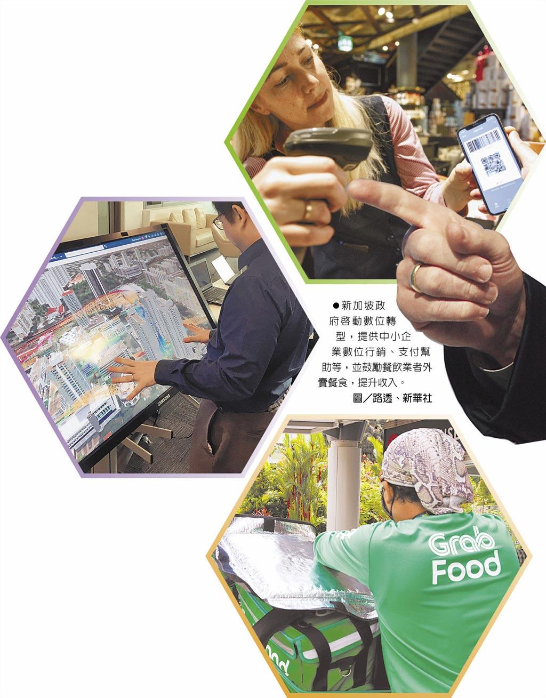 新加坡政府啟動數位轉型,提供中小企業數位行銷、支付幫助等,並鼓勵餐飲業者外賣餐食,提升收入。圖/路透、新華社