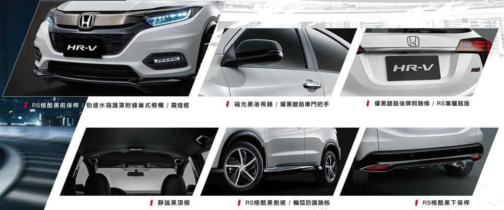 好動之心,何須隱藏 Honda HR-V RS 84.9萬元登場