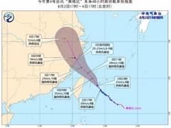 哈格比預計今晚登陸閩浙沿海 大陸多單位啟動三級應急響應