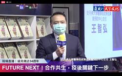 史丹佛教授:台灣若不開邊境 就需一直發3倍券