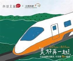 承億文旅攜手台灣高鐵 搶攻點經濟商機