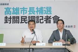 白綠再槓 吳益政:陳其邁當了5屆立委 統籌分配款停了20年