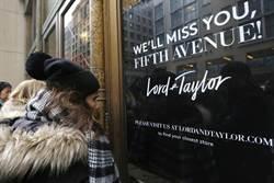 美國最古老精品百貨Lord & Taylor 加入破產潮