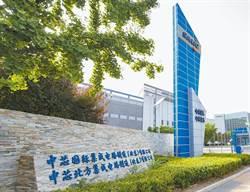 陸晶圓龍頭宣布蓋新廠 台積電斷供華為有救了?