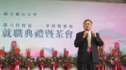 聯合大學新校長李偉賢「落實知識價值」深耕特色領域