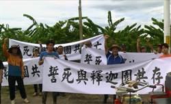88公頃土地要收回 台東釋迦農誓死抗議