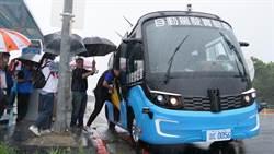 全國第一!淡水自動駕駛電動巴士今天大雨中上路