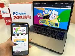悠遊付進軍線上平台PChome 24h購物