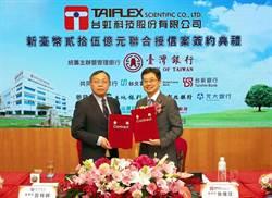 台虹科技與8家銀行完成25億元聯貸案簽約