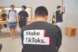 陸媒批美 流氓政府圍獵TikTok