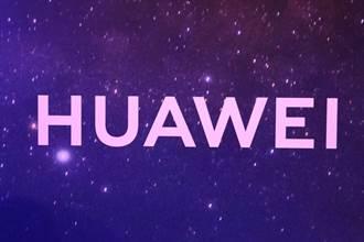 华为开发者大会日期确定 鸿蒙2.0或将推出