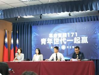 國民黨革實院提勞權32計畫 每周工時降至32小時