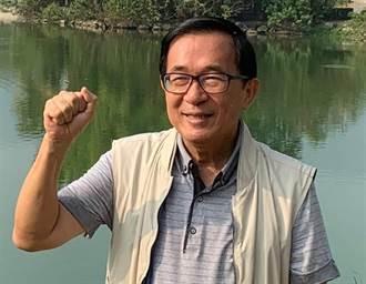 陳水扁也參戰!批馬英九:最沒資格唱衰國家不安全