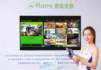 中華電信搶攻5G應用 Hami雲端遊戲服務上線