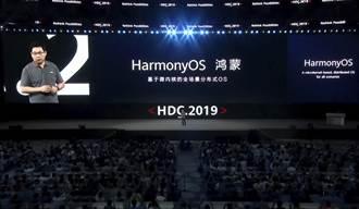 華為鴻蒙2.0九月問世 可望在Mate40系列上首發