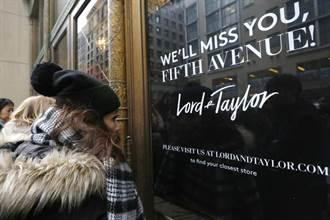 美国最古老精品百货Lord & Taylor 加入破产潮