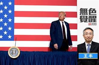 無色覺醒》王丰:打臉美國謊言真相?川普政府無藥可救?