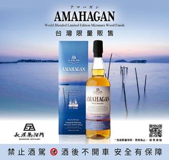 長濱AMAHAGAN威士忌 八月7日限量上市