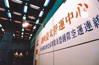 李登輝耽誤台灣經濟