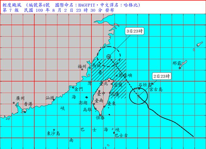 輕颱「哈格比」已逐漸接近台灣,暴風圈正逐漸朝台灣東北部海面接近,對台東北部海面及北部海面構成威脅。(氣象局)