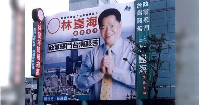 媒體大亨林崑海曾於2001年以無黨籍身分競選過高雄立委,當時雖落選,但後來與民進黨內友好人士形成「海派」,政治影響力越來越大。(圖/報系資料照)