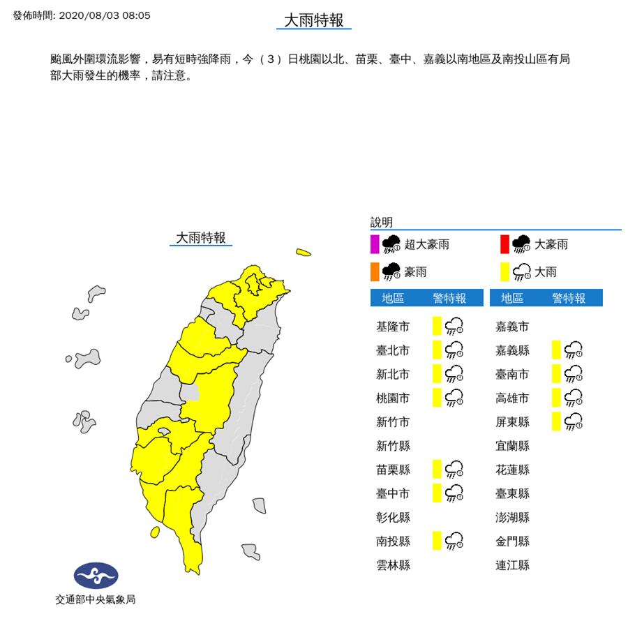 圖為氣象局發布11縣市大雨特報