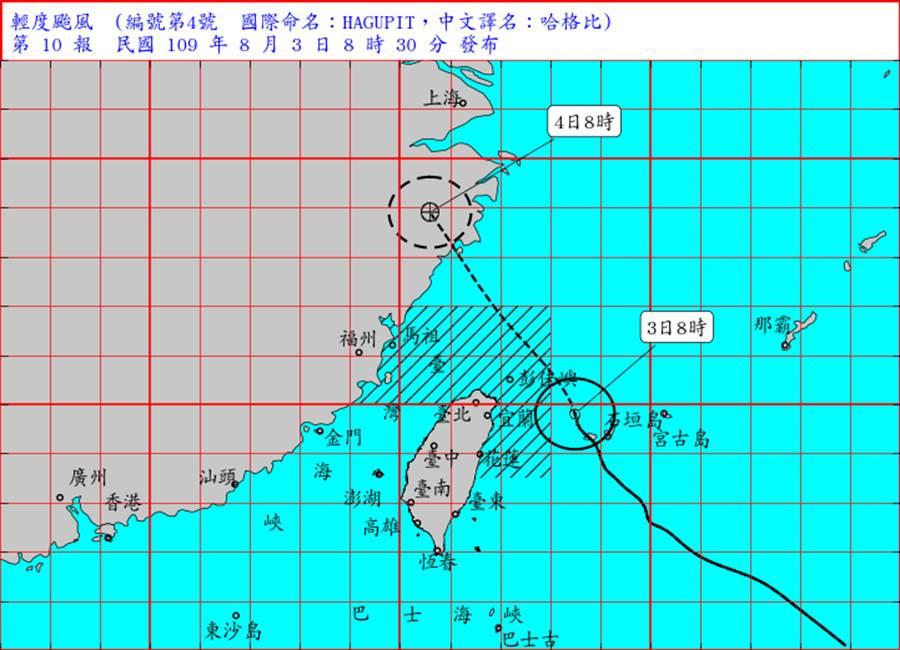 氣象局指出,哈格比今日早上8時的中心位置在北緯24.8度,東經123.5度,即在宜蘭的東方約180公里之海面上,以每小時21轉24公里速度,目前在宜蘭東方海面,向北北西移動,其暴風圈已進入台灣東北部海面及北部海面並構成威脅。預計此颱風強度仍有稍增強的趨勢。(取自氣象局)