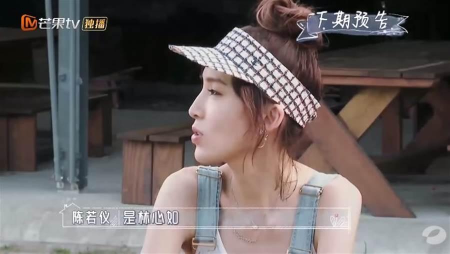 陳若儀點出「林心如」名字引熱議。(圖/翻攝自自芒果TV)