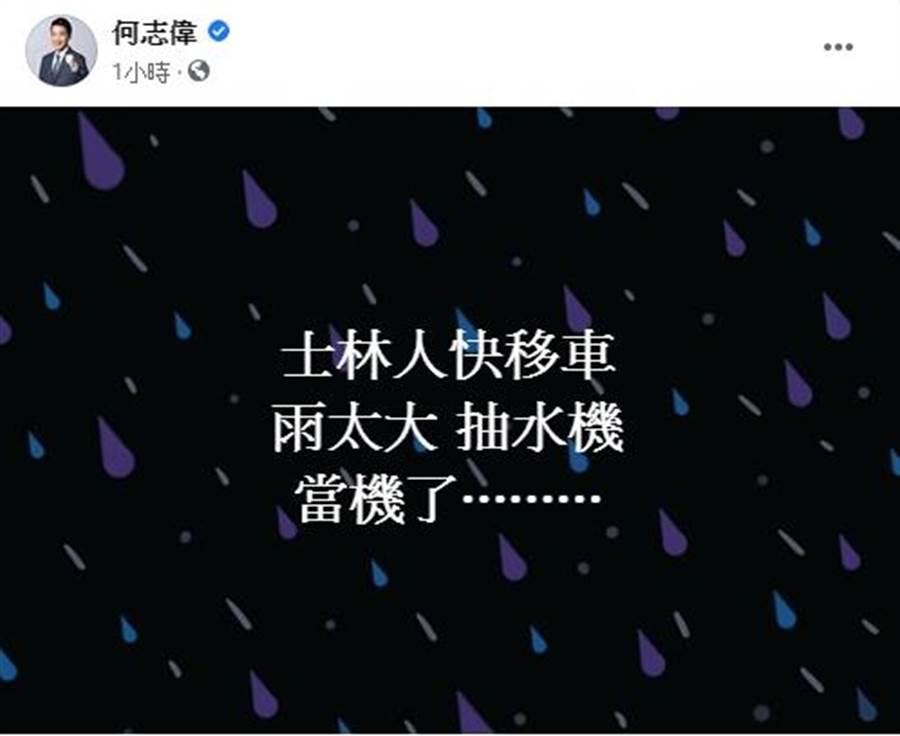 立委何志偉下午在臉書PO文,提醒士林人撤離河堤外停車場的愛車。(摘自何志偉臉書/譚宇哲傳真)