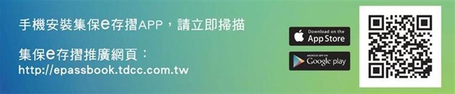 (圖說:集保e 存摺「e 搜股」功能提供投資人查詢公司最新資訊。圖/集保提供)