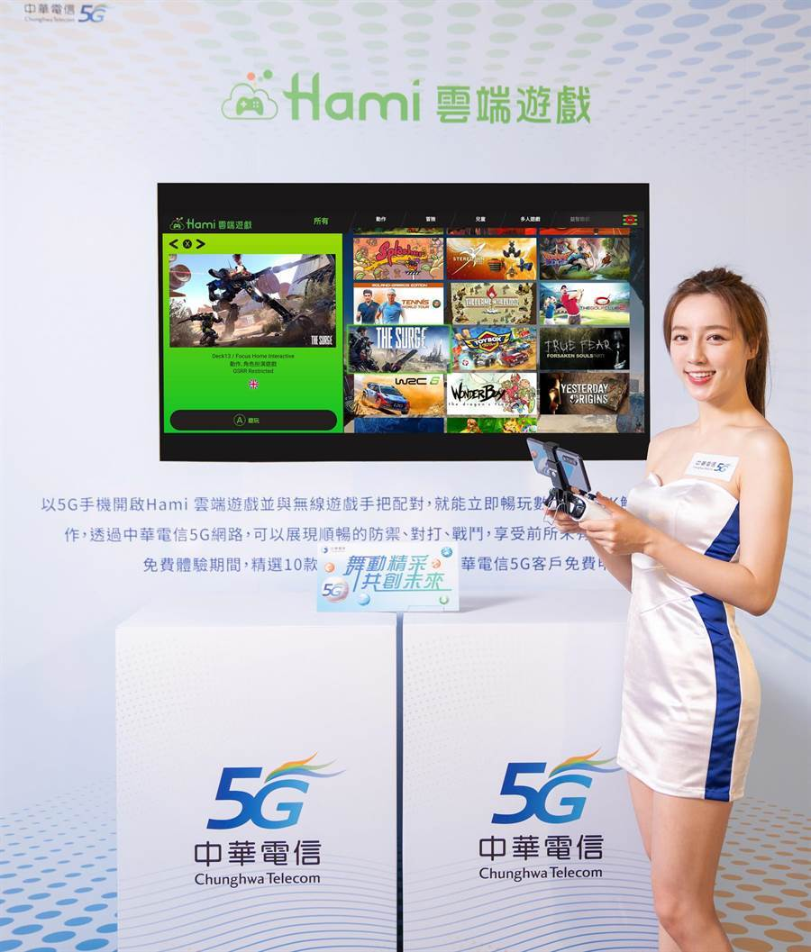 中華電信宣布,與雲端遊戲領導品牌gamestream合作。(圖/業者提供)
