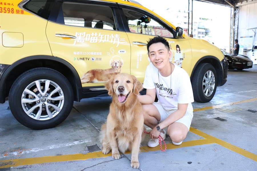 施名帅与黄金猎犬「小小」抢先体验黑喵知情宠物专车。(LINE TV提供)