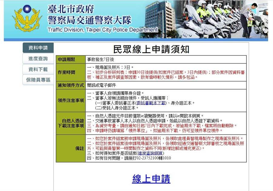 交通事故申請全面E化 北市警局「產險理賠E化查詢平台」(台北警察交通大隊)
