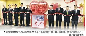 食(實)物銀行,6年捐贈逾2.1億元 黃天牧:關懷弱勢是台灣軟實力