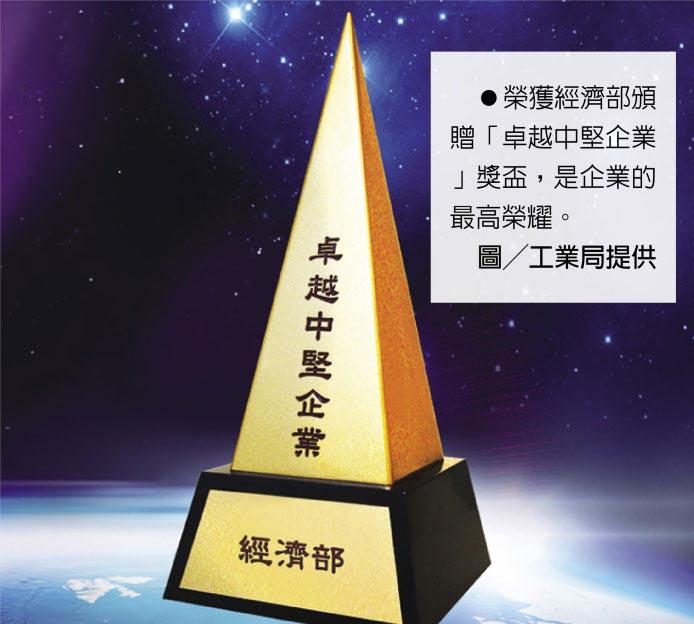荣获经济部颁赠「卓越中坚企业」奖杯,是企业的最高荣耀。图╱工业局提供