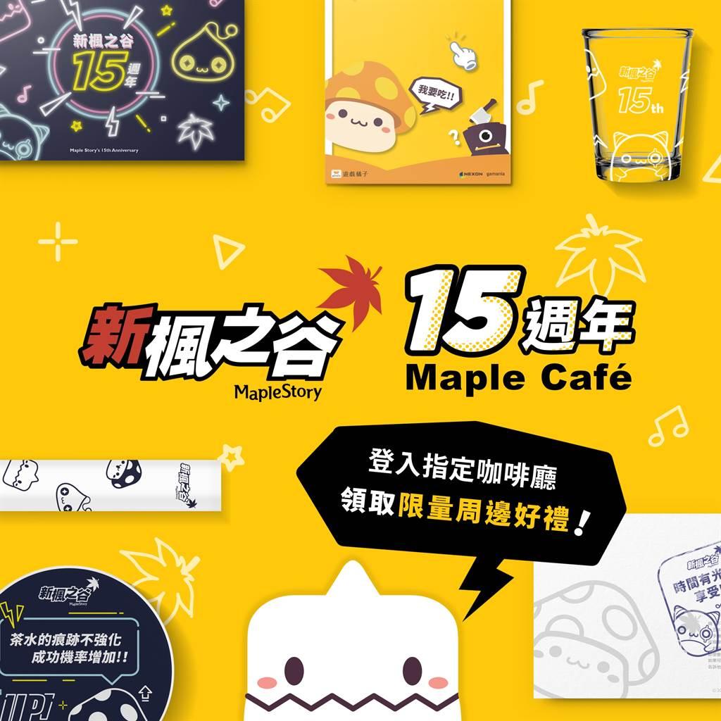 《新楓之谷》15週年限定Maple Café、8月14日北中南同步開幕!(圖/遊戲橘子提供)