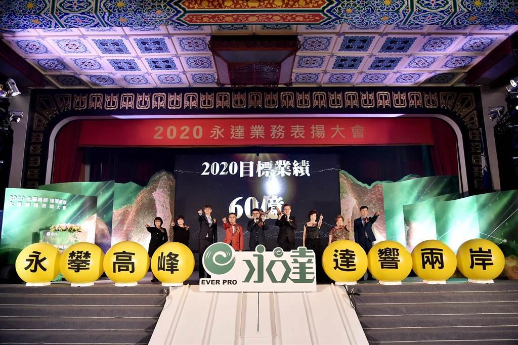 永達董事長吳文永(右五)及總經理陳慶鴻(右四)帶領業務團隊主管,宣示2020業績目標60億元。(永達保經提供)