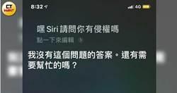 AI公司控告蘋果Siri侵權專利 索償420億台幣